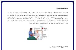 کتابچه آموزشی ترانسفوزیون خون و فراورده های خونی و مراقبتهای پرستاری