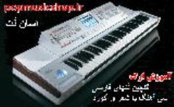 بسته نُت فارسی 30 آهنگ